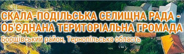 Сайт громади ОФІЦІЙНИЙ